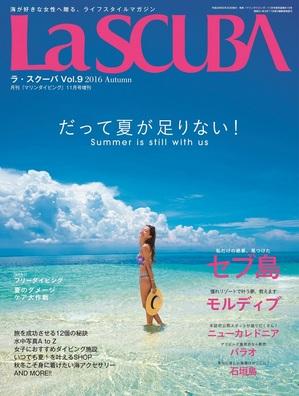ラスクーバ秋号表紙.jpg
