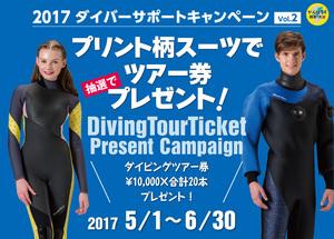 17wd_ticket-campaign.jpg