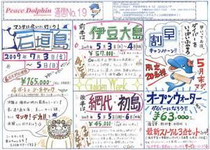 PeaceDolphin通信19
