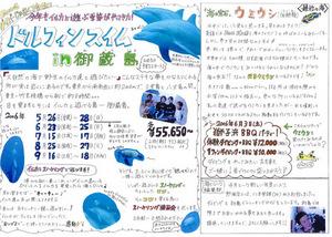 PeaceDolphin通信07