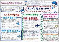 PeaceDolphin通信09