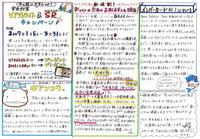 PeaceDolphin通信10
