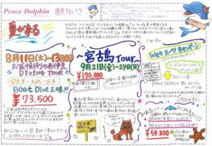 PeaceDolphin通信12