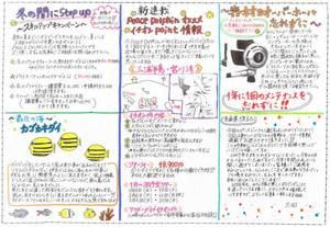 PeaceDolphin通信14