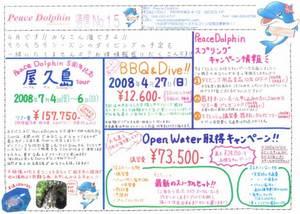 PeaceDolphin通信15