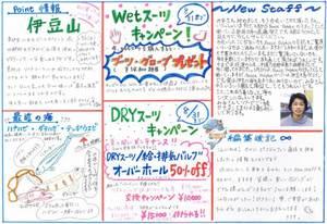 PeaceDolphin通信16