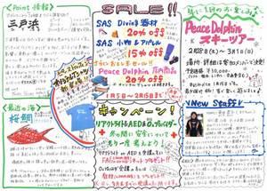 PeaceDolphin通信18