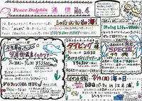 PeaceDolphin通信04