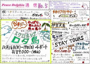 PeaceDolphin通信05
