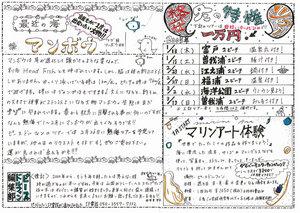 PeaceDolphin通信06
