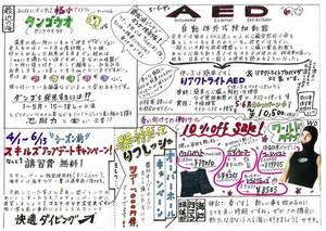 季刊誌海へ行こう!02