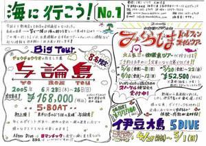季刊誌海に行こう!01