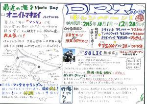 季刊誌海へ行こう!03